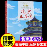 美丽中国从家乡出发系列【北京正在说】儿童精装硬壳绘本 中国少年儿童出版社 3-4-5-6-7-8-9岁阅读幼儿园老师推荐
