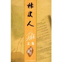 橡皮人――王朔文集