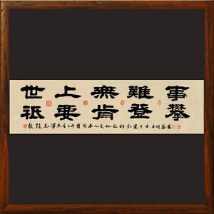 1.8米《世上无难事 只要肯登攀》王明善 中华两岸书画家协会主席R2419