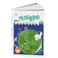 地球弯弯腰/新童话列车/台湾儿童文学馆