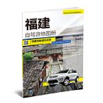2018中国分省自驾游地图册系列-福建自驾游地图册
