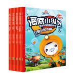 海底小纵队环球科学探险故事书(有声双语版 套装10册)