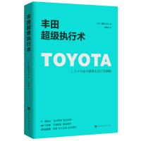 丰田超级执行术 (突破思维限制,以丰田生产方式的诀窍,彻底打开你的工作执行思路)