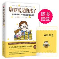 培养富足的孩子(10岁前掌握,一生受益的金钱法则)
