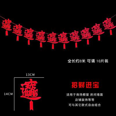 过年装饰挂件春节创意客厅室内场景布置用品福字拉花新年快乐拉旗