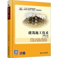 建筑施工技术 北京大学出版社