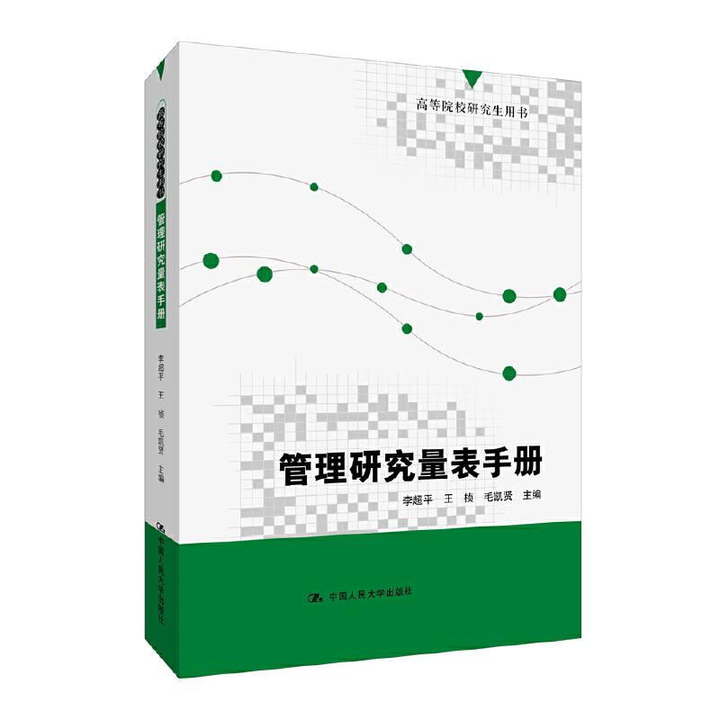 管理研究量表手册(高等院校研究生用书)