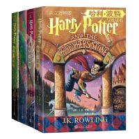 哈利波特(1-4)汉英对照版套装(哈利波特与密室+哈利波特与魔法石+ 哈利波特与阿兹卡班囚徒+哈利波特与火焰杯上下,共