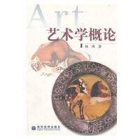 艺术学概论 杨琪 高等教育出版社 9787040114768