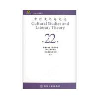 中外文化与文论(22)