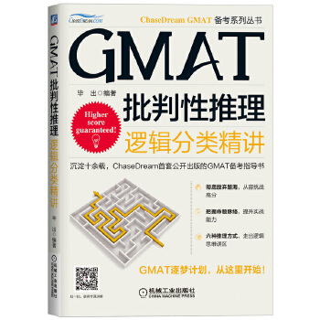GMAT逻辑(pdf+txt+epub+azw3+mobi电子书在线阅读下载)