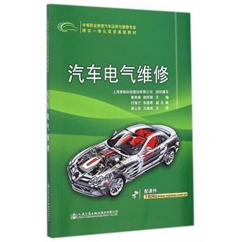 【TH】汽车电气维修 上海景格科技股份有限公司 组织编写 人民交通出版社 9787114117534 亲,全新正版图书,欢迎购买哦!