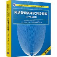 网络管理员考试同步辅导(上午科目) 第3版 清华大学出版社