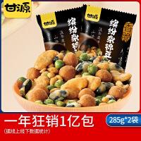【甘源牌-缤纷杂锦豆285g*2袋】 坚果特产休闲零食礼包小吃炒货