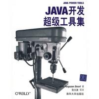 ZJ-JAVA开发超级工具集 清华大学出版社 9787302209713