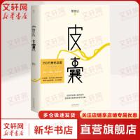 皮囊 天津人民出版社