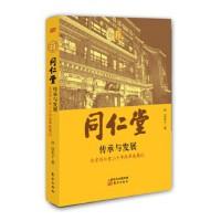 【旧书二手书9成新】同仁堂:传承与发展 边东子 9787506074810 东方出版社