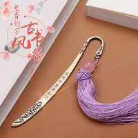 定制刻字复古风金属书签 古典中国风流苏 创意女生文艺生日礼物