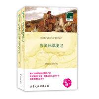 双语译林:鲁滨孙漂流记(附英文原版1本)