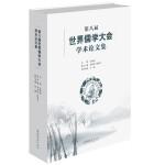 第八届世界儒学大会学术论文集