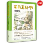 宫崎骏:有书真好啊(宫崎骏阅读经验大揭秘,含宫崎骏推荐给孩子的50本书)