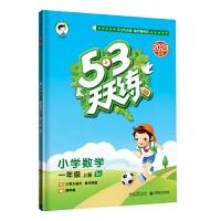 53天天练 小学数学 一年级上册 SJ 苏教版 2021秋季 含口算大通关 参考答案 赠测评卷