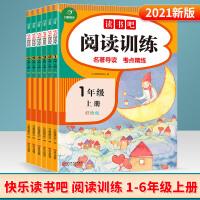 阅读训练一二三四五六年级上册彩绘版2021新版快乐读书吧