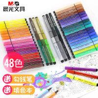 晨光文具 水彩笔大容量粗三角杆儿童幼儿园绘画笔48色可水洗