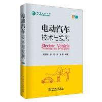电动汽车技术与发展