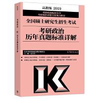 2019考研政治历年真题标准详解