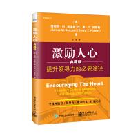 激励人心:提升领导力的必要途径(典藏版)