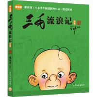 《三毛流浪记全集》(学生版)