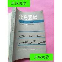 【二手旧书9成新】北方速记----- /柳守仁 编著 黑龙江科学技术出