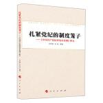扎紧党纪的制度笼子:《中国党纪律处分条例》释义 马怀德,张瑜 等 人民出版社