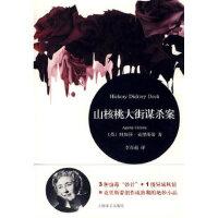 【二手旧书9成新】山核桃大街案(英)阿加莎・克里斯蒂9787532748884上海译文出版社