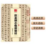 华夏万卷 中国书法传世碑帖精品 小楷05:赵孟�\小楷道德经
