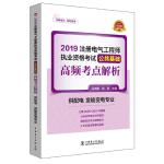 正版书籍 2019注册电气工程师执业资格考试公共基础 高频考点解析 (供配电发输变电专业) 注电考试