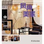 封面有磨痕-HSY-风尚美家 新中式风情 李江军 9787512354678 中国电力出版社 知礼图书专营店