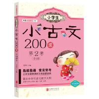 小学生小古文200课 第2册 9787550268173