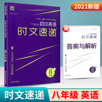 2021新版通城学典初中英语时文速递八年级D
