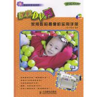 【二手书9成新】 家庭DV秀:家用数码摄像机实用手册(附1CD) 王蕾,李海龙 9787115119766