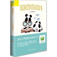 【二手书旧书95成新】 熊猫娃娃 1 XTone翔通动漫著 9787304059934