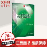 人体寄生虫学学习指导与习题集 第2版 人民卫生出版社