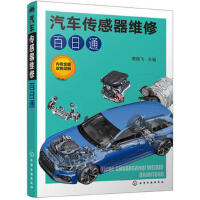 汽车传感器维修百日通(货号:M) 周晓飞 9787122334862 化学工业出版社威尔文化图书专营店