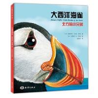 大西洋海雀 : 北方的小兄弟 [加]克莉丝汀・比伯・多姆 海洋出版社【新华书店 质量保障】