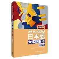 日本语:大家的日语 中级2(MP3版)大日语教材教程全球中级日语学习书籍 外研社日本语 日本原版引进