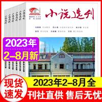 国家人文历史杂志2021年5月下+6月上下10-12期 史记阅读攻略人文历史期刊杂志