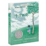 长青藤国际大奖银河88元彩金短信书系:十岁那年