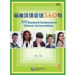 标准汉语会话360句 1(MPR可点读版)