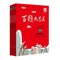 2020百题大过关高考语文百题套装(全4册)